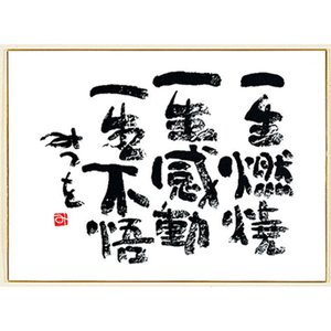 相田 みつを グッズ 色紙 |相田みつを 一生燃焼 F4サイズ | 色紙 900A313|gift-kingdom
