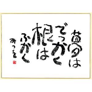 相田 みつを グッズ 色紙 |相田みつを 夢はでっかく F4サイズ | 色紙 900A315|gift-kingdom