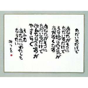 相田 みつを グッズ 色紙 |相田みつを ただいるだけで F4サイズ | 色紙 900A316|gift-kingdom