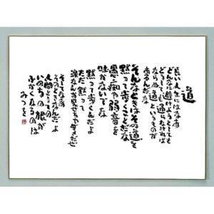 相田 みつを グッズ 色紙 |相田みつを 道 F4サイズ | 色紙 900A317|gift-kingdom