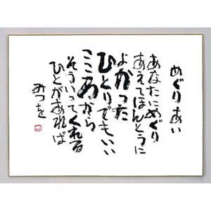 相田 みつを グッズ 色紙 |相田みつを めぐりあい F4サイズ | 色紙 900A318|gift-kingdom