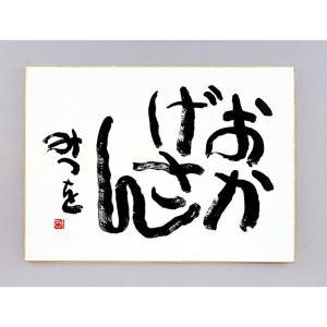 相田 みつを グッズ 色紙 |相田みつを おかげさん F4サイズ | 色紙 900A319|gift-kingdom