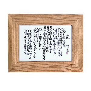 相田 みつを グッズ ポストカード フレーム  相田みつを ポストカード 木製 道   フレーム 900A273 gift-kingdom