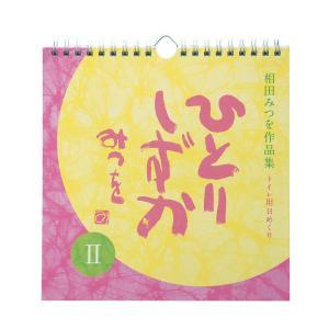 名入れ対応可 手帳 ノート |相田みつを トイレ用日めくりカレンダー ひとりしずかII 900A047|gift-kingdom