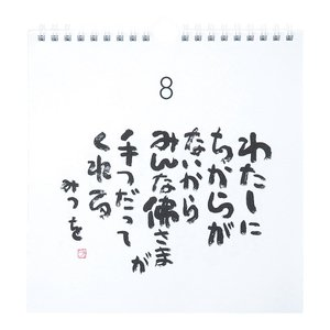 名入れ対応可 手帳 ノート |相田みつを トイレ用日めくりカレンダー ひとりしずかII 900A047|gift-kingdom|02