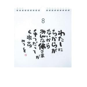 名入れ対応可 手帳 ノート |相田みつを トイレ用日めくりカレンダー ひとりしずかII 900A047|gift-kingdom|03