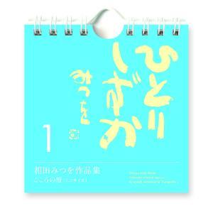 相田 みつを グッズ 日めくり カレンダー ミニ  相田みつを 日めくり カレンダー ミニサイズ ひとりしずか1   MITSUO AIDA 900A660 gift-kingdom