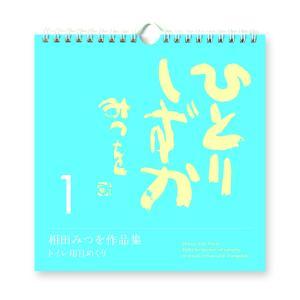 相田 みつを グッズ 日めくり カレンダー  相田みつを トイレ用 日めくり カレンダー ひとりしずか1   MITSUO AIDA 900A622 gift-kingdom