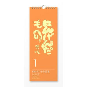 ■お問合せNo:kin9678555358 ■商品名:相田みつを 日めくり カレンダー にんげんだも...