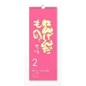 ■お問合せNo:kin9678555365 ■商品名:相田みつを 日めくり カレンダー にんげんだも...