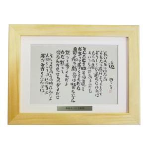 名入れ対応可 額 フレーム |相田みつを マット付きカード 道 | フレーム 900A48314|gift-kingdom