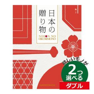 日本の贈りもの 梅(うめ) 2つもらえる ダブルチョイス カタログギフト CATJAPAN001W