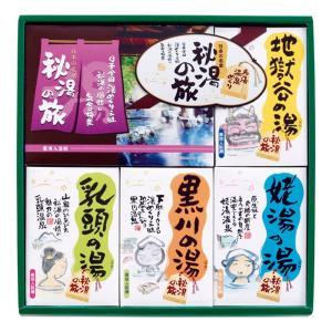 快気祝い 内祝い 薬用入浴剤 |秘湯の旅 薬用入浴剤 セット | 入浴剤ギフト PHO-15|gift-kingdom