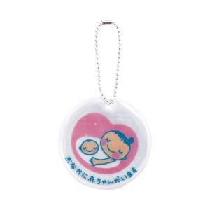 マタニティマーク 妊婦さん 安全  マタニティマーク 反射板 FP-A84