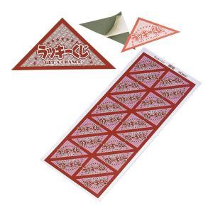 イベント用品 抽選用品 |抽選用品 スピード三角クジ20P 1390-02|gift-kingdom