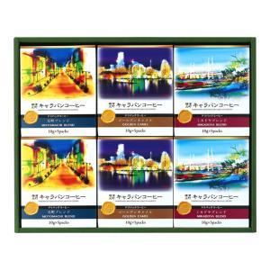 コーヒー お中元 御中元 お手土産 お年賀 |キャラバンコーヒー 横濱元町 ドリパック コーヒー | コーヒー詰合せ 56998000(YMC-6)|gift-kingdom
