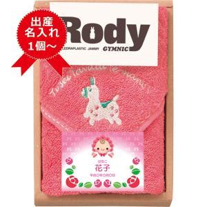 出産内祝い 名入れカード タオル |ロディ ハンカチ1P B-cardRD-5 PI ピンク