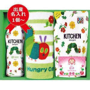 ■お問合せNo:kin9678641549 ■商品名:はらぺこあおむし キッチン洗剤タオルセット B...