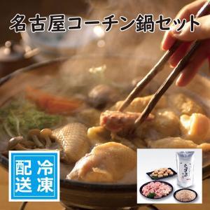 お歳暮 2019 海鮮ギフト 名古屋コーチン鍋セット NKN-E0M-Nの画像