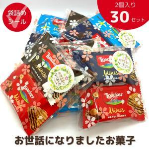 退職 お菓子 大量 |Loacker お世話になりました お菓子 ローカーズ mini 2個入り×30袋 送料無料 Loacker-2-30|gift-kingdom
