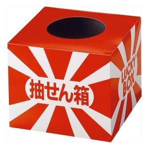 イベント用品 抽選用品 |抽選用品 抽選箱 6880050|gift-kingdom