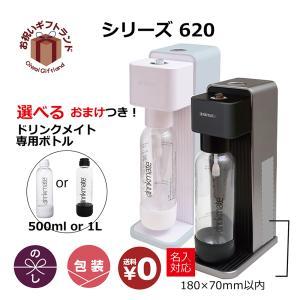 Drinkmate ドリンクメイト Series シリーズ ブラック 620 今だけおまけつき専用ボトル500ml DRM1011