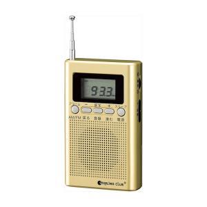 ラジオ 防災 |スターリングクラブ デジタルポケットラジオ | 防災 ラジオ 6485|gift-kingdom
