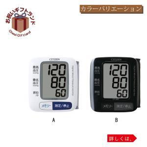 景品 血圧計 |Citizen シチズン 血圧計 電子 CH-650F|gift-kingdom