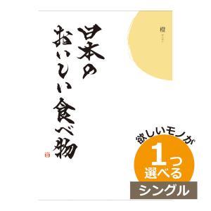カタログギフト 内祝い 1つ選べる 出産内祝い 日本のおいしい食べ物 JAF01001 |日本のおいしい食べ物 カタログギフト 1つもらえる グルメ 美食...|gift-kingdom