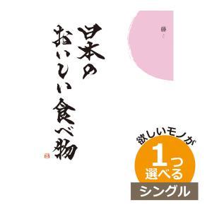 ■お問合せNo:ori3163474767 ■商品名:大和 日本のおいしい食べ物 美食藤 1つもらえ...