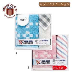 快適プラス 清潔除菌 タオルセット AG101FT1PMT1PBL