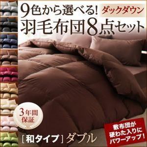 布団8点セット ダブル モスグリーン 9色から選べる 羽毛布団 ダックタイプ 8点セット 和タイプ