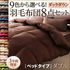 布団8点セット ダブル モスグリーン 9色から選べる 羽毛布団 ダックタイプ 8点セット〔ベッドタイプ〕
