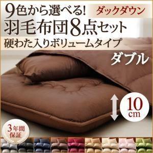 布団8点セット ダブル アイボリー 9色から選べる 羽毛布団 ダックタイプ 8点セット 硬わた入りボリュームタイプ