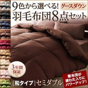 布団8点セット セミダブル ワインレッド 9色から選べる 羽毛布団 グースタイプ 8点セット 和タイプ