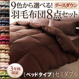 布団8点セット セミダブル モスグリーン 9色から選べる 羽毛布団 グースタイプ 8点セット〔ベッドタイプ〕