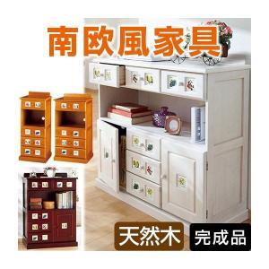 サイドボード/リビングボード (南欧風家具) 〔2: 幅45cm〕 木製 ライトブラウン 〔完成品〕