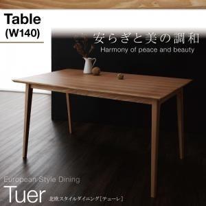 〔単品〕ダイニングテーブル 天然木北欧スタイルダイニング〔Tuer〕テューレ/テーブル〔代引不可〕