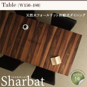 〔単品〕ダイニングテーブル 幅150cm〔Sharbat〕ウォールナットブラウン 天然木ウォールナット伸縮式ダイニング〔Sharbat〕シャルバート〔代引不可〕