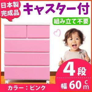 キャスター付きチェスト/タンス収納 幅60cm 4段 ピンク 〔日本製〕〔完成品〕