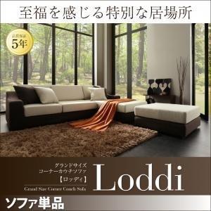 〔単品〕ソファー〔Loddi〕 グランドサイズコーナーカウチソファ〔Loddi〕ロッディ(オットマンなし)〔代引不可〕