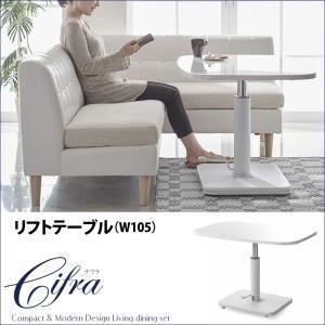 〔単品〕ダイニングテーブル 幅105cm〔Cifra〕モダン・リビングダイニング〔Cifra〕チフラ リフトテーブル(W105)〔代引不可〕