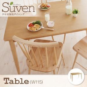 〔単品〕ダイニングテーブル 幅115cm〔Suven〕ナチュラル タモ無垢材ダイニング〔Suven〕スーヴェン/テーブル