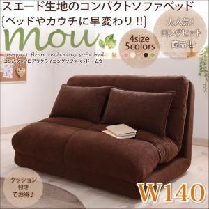ソファーベッド 幅140cm〔Mou〕ブラウン コンパクトフロアリクライニングソファベッド〔Mou〕ムウ〔代引不可〕