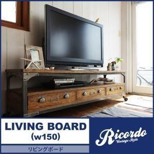 リビングボード 幅150cm〔Ricordo〕西海岸テイストヴィンテージデザインリビング家具シリーズ〔Ricordo〕リコルド リビングボード〔代引不可〕
