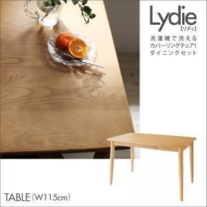 〔単品〕ダイニングテーブル 幅115cm〔Lydie〕ナチュラル 洗濯機で洗えるカバーリングチェア ダイニング〔Lydie〕リディ