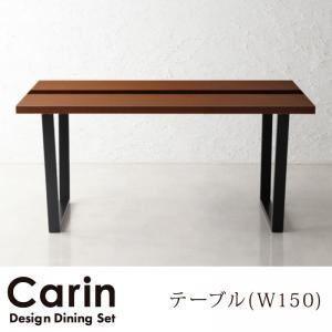 〔単品〕ダイニングテーブル 幅150cm デザインダイニング〔Carin〕カーリン