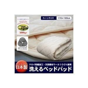 〔日本製〕洗えるベッドパッド(ウール) クィーン