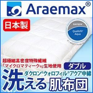 〔日本製〕『マイクロマティーク(R)』側生地・『ダクロン(R)クォロフィル(R)アクア』中綿使用 洗える肌掛け布団 ダブルサイズ