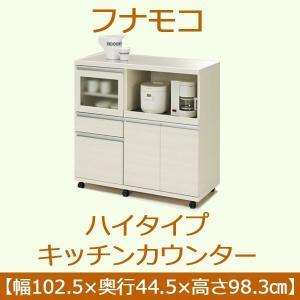 フナモコ ハイタイプキッチンカウンター 〔幅102.5×高さ98.3cm〕 ホワイトウッド MRS-102 日本製